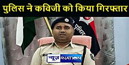 BIHAR CRIME : भाकपा माओवादी का एरिया कमांडर कविजी चढ़ा पुलिस के हत्थे, कई जिलों में दर्ज हैं बीस से अधिक मामले