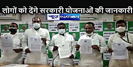 BIHAR NEWS: जदयू पंचायती राज प्रकोष्ठ ने जारी की सूची, सूबे में बनाये गये 41 जिला अध्यक्ष, राज्य सरकार की नीति लोगों तक पहुंचाने की कही बात