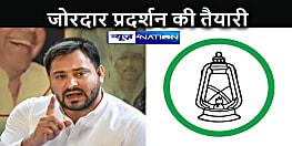 BIHAR NEWS: विरोध प्रदर्शन को प्रभावशाली बनाने के लिए राजद ने नियुक्त किये प्रमंडल वार प्रभारी, 18 व 19 जुलाई को होगा प्रदर्शन