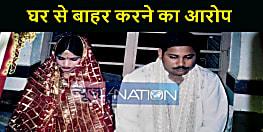 नवादा में विवाहिता ने ससुरालवालों पर घर से बाहर करने का लगाया आरोप, पुलिस से लगायी न्याय की गुहार