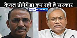 BIHAR NEWS: राजद का वार, वर्तमान सरकार केवल प्रोपेगेंडा की सरकार: राजद प्रवक्ता