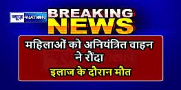 MOTIHARI NEWS : सड़क किनारे खरीदारी कर रही दो महिलाओं को अज्ञात वाहन ने रौंदा, इलाज के दौरान हुई मौत