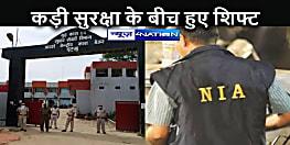 CRIME NEWS: बेउर जेल पहुंचे दरभंगा ब्लास्ट के आरोपी आतंकी नासिर और इमरान, कड़ी सुरक्षा के बीच एनआईए के स्पेशल वार्ड में शिफ्ट