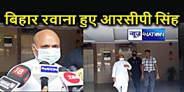 BREAKING NEWS : पटना के लिए रवाना हुए रवाना हुए आरसीपी सिंह, कहा - हमारी पार्टी में सिर्फ एक ही नेता