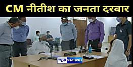 CM नीतीश का जनता दरबार शुरू, एक महिला के आवेदन पढ़ कर कहा- ये कहां गया.......