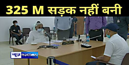 CM नीतीश ने प्रधान सचिव को किया फोन, 325 मी. सड़क निर्माण को लेकर शख्स ने मुख्यमंत्री से लगाई थी गुहार