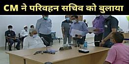 CM नीतीश ने परिवहन सचिव को खोजा, नजर पड़ते ही कहा- इधर आइए...इधर आइए, यह देख हमें आशचर्य हो रहा,डिस्कस करिए