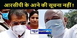 आरसीपी सिंह के पटना आगमन पर उपेन्द्र कुशवाहा का तंज, कहा प्रेस और पोस्टर से मिली जानकारी, कोई आधिकारिक सूचना नहीं मिली