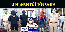 जहानाबाद पुलिस को मिली सफलता, अलग अलग कांडों में शामिल चार अपराधियों को किया गिरफ्तार