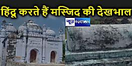 मिसाल : गांव में एक भी मुस्लिम परिवार नहीं, फिर भी हर दिन हिंदू लोग करते हैं मस्जिद में पांच वक्त का अजान, एक घटना के बाद बन गई यह अनोखी परंपरा