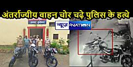 UP CRIME NEWS: अंतर्राज्यीय वाहन चोर गिरोह का पर्दाफाश, 3 बाइक और हथियार सहित 3 व्यक्ति गिरफ्तार