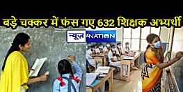 शिक्षक नियोजन में भारी फर्जीवाड़ाः जांच में 600 से अधिक अभ्यर्थियों के प्रमाण पत्र निकले फर्जी, विभाग ने दिया FIR का आदेश