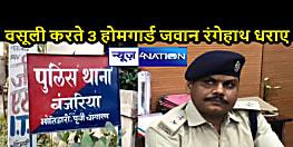 मोतिहारी SP की बड़ी कार्रवाई, हिरासत में लिए गए 5 पुलिसकर्मी, ट्रक से वसूली करते रंगेहाथ धराए थे 3 होमगार्ड जवान