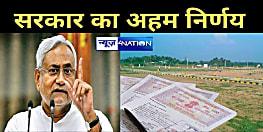 DCLR फिर से देंगे 'टाइटल' का फैसला, भूमि विवाद के निपटारे को लेकर बिहार सरकार का अहम निर्णय,जानें....