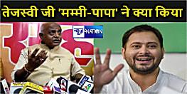 भ्रष्टाचार को लेकर मंत्री प्रमोद कुमार ने राजद सुप्रीमो पर साधा निशाना, तेजस्वी से पूछा- 'आपके मम्मी-पापा ने क्या किया था'