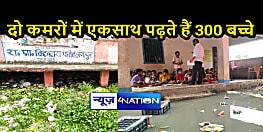 BIHAR NEWS: साल के 6 महीने पानी से लबालब रहता है राजधानी पटना का यह स्कूल, बच्चे पढ़ तो रहे, मगर किस कीमत पर....