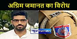 दिल्ली पुलिस ने रेप केस में सांसद प्रिंस राज के अग्रिम जमानत का किया विरोध, कहा पूछताछ जरुरी