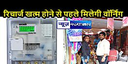 BIHAR NEWS: शहर में स्मार्ट प्रीपेड मीटर लगाने का काम शुरू, 35 हजार घर चयनित, मोबाइल की तरह ही करना होगा रीचार्ज