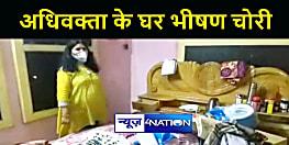 पटना में दिनदहाड़े घर में भीषण चोरी, 3 लाख के गहने और हजारों रुपये कैश ले भागे चोर