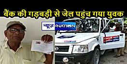 सरकार ने दी सहायता: बिहार के इस व्यक्ति को बैठे-बैठे मिल गए 1.61 लाख रुपए, कहा- पीएम ने भेजी मदद, नहीं करुंगा वापस