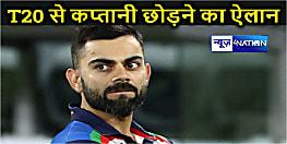 विराट कोहली ने टी-20 से कप्तानी छोड़ने का किया ऐलान