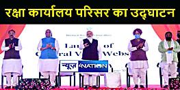 पीएम मोदी ने रक्षा कार्यालय परिसर का किया उद्घाटन, कहा देश की राजधानी सोच, संकल्प, शक्ति और संस्कृति का प्रतीक होती है