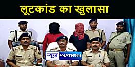 BIHAR NEWS : युवकों से चाकू मारकर लूट मामले का पुलिस ने किया खुलासा, हथियार के साथ दो को किया गिरफ्तार