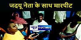 GAYA NEWS : मुखिया प्रत्याशी ने जदयू नेता के साथ की जमकर मारपीट, जांच में जुटी पुलिस