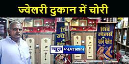 पटना के ज्वेलरी शॉप में ग्राहक बनकर घुसी महिलाएं, 5 लाख के गहने लेकर हुई फरार