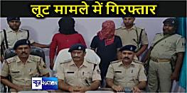 लूट मामले में पुलिस ने दो आरोपियों को किया गिरफ्तार, देशी पिस्तौल और कारतूस भी बरामद