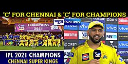 IPL 2021: CSK ने कायम रखी खिताबी बादशाहत, फाइनल मैच में KKR को 27 रनों से हराया, सभी हुए 'मेंटर माही' के मुरीद
