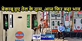 FUEL PRICE HIKE: लगातार बढ़ रहे ईंधन के भाव, जल रही आम आदमी की जेब, जानें कितना महंगा हुआ पेट्रोल-डीजल...