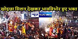 BIHAR NEWS: पटनासिटी में बड़ी देवी और छोटी देवी जी के खोइछा मिलन में उमड़ी भीड़, श्रद्धालुओं ने नम आंखों से दी मां को विदाई