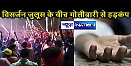 BIHAR CRIME: मां दुर्गा के विसर्जन जुलूस के बीच युवक को मारी गोली, हुई मौत, गोलीबारी से मची सनसनी