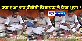 यह क्या हो रहा हैः नवरात्र मेले में नाश्ते की दुकान पर बीजेपी विधायक बेचने लगे मुड़ी-घुघनी, देखने वाले ठिठके तो उन्हें भी खिलाया भूजा