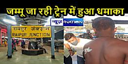 CHATTISGARH NEWS: रायपुर स्टेशन पर खड़ी ट्रेन में धमाके से दहशत, हादसे में CRPF के 6 जवान घायल