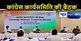 CWC MEETING: सोनिया गांधी की अध्यक्षता में बैठक जारी, नए अध्यक्ष सहित संगठन चुनाव को लेकर होगा मंथन