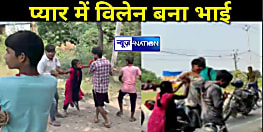 पटना में हाईवोल्टेज ड्रामा, प्रेमिका के साथ भाग रहे आशिक को लड़की के भाई ने पकड़कर कूटा, लड़की ने कहा- तु हमरा काहे न भागे देले रे..