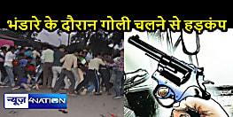 BIHAR CRIME: भंडारे के दौरान चली गोली, भगदड़ में 5 लोग घायल, अपराधी के साथी को लोगों ने पकड़कर खूब पीटा
