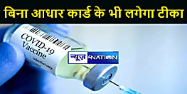 DARBHANGA NEWS : 18 अक्टूबर को चलेगा टीकाकरण महाअभियान, बिना आधार कार्ड वाले भी ले सकेंगे वैक्सीन