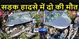 तेज रफ्तार कार ने ट्रक में मारी टक्कर, हादसे में दो लोगों की मौत, तीन अन्य गंभीर घायल