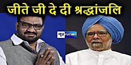झारखंड के मंत्री ने पूर्व पीएम को जीते जी मार दिया, दे दी श्रद्धांजलि, सोशल मीडिया पर हो गये ट्रोल