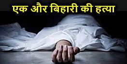 आतंकियों की कायराना करतूत : श्रीनगर में बिहार के अरविंद की गोली मारकर हत्या, गोलगप्पे बेचकर चलाता था परिवार