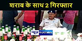 कटिहार में शराब कारोबारियों पर पुलिस ने कसा शिकंजा, दो तस्करों को किया गिरफ्तार