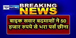 पटना के इस पॉश इलाके में अपराधियों का बोलबाला, बाइक सवार बदमाशों ने छीना 50 हाजर रुपये से भरा पर्स, मोबाइल भी ले गये