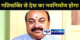 गतिशक्ति से देश का नव निर्माण होगा और देश नई आर्थिक शक्ति बनेगा : अरविन्द सिंह