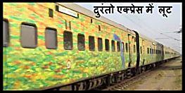 दुरंतो एक्सप्रेस में होती रही लूटपाट, ट्रेन में मौजूद सुरक्षा जवानों को नहीं लगी भनक