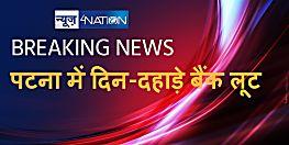 अभी-अभी : पटना में दिन-दहाड़े बैंक लूट, हथियारबंद लूटेरों ने घटना को दिया अंजाम