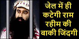 पत्रकार हत्या मामला: 16 साल बाद राम रहीम को सीबीआई स्पेशल कोर्ट ने सुनाई उम्रकैद की सजा