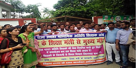 अतिथि शिक्षकों ने शिक्षा मंत्री के आवास का किया घेराव, सेवा नियमित करने की कर रहे हैं मांग